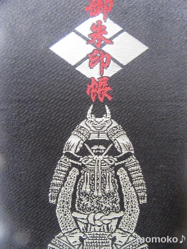 武田神社の御朱印帳1