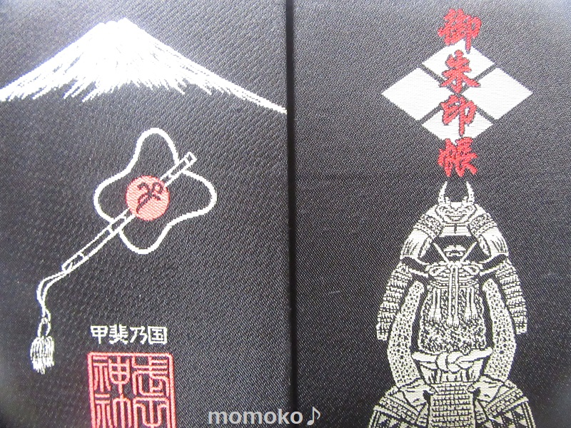 武田神社の御朱印帳3