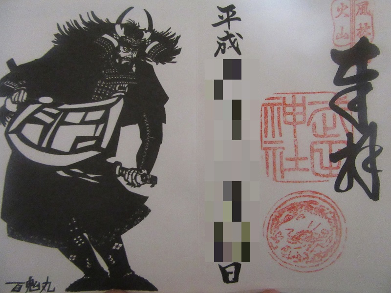 武田神社の御朱印2