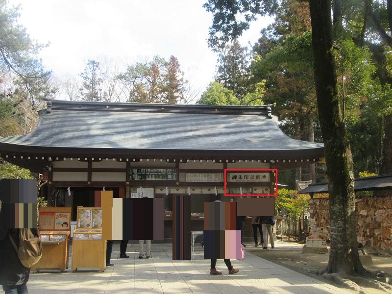 武田神社の社務所