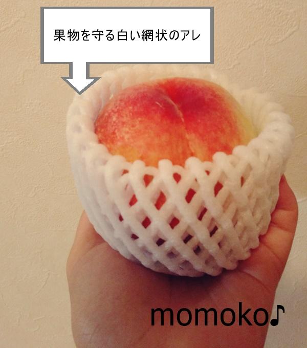 桃 フルーツキャプ