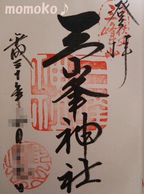 三峯神社の御朱印 御朱印帳に書いてもらうタイプ
