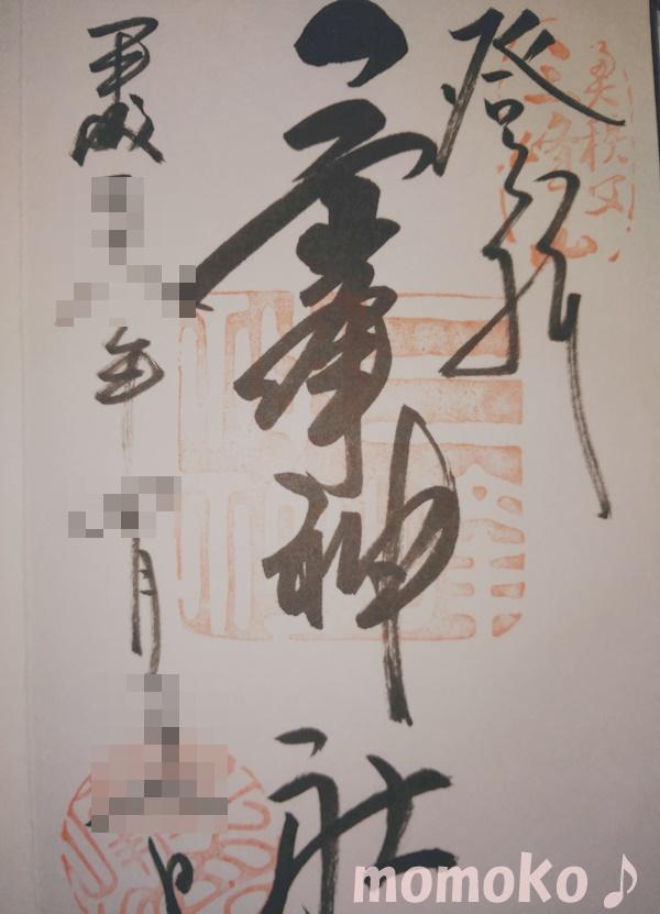 三峯神社の御朱印 御朱印帳に書いてもらうタイプ2
