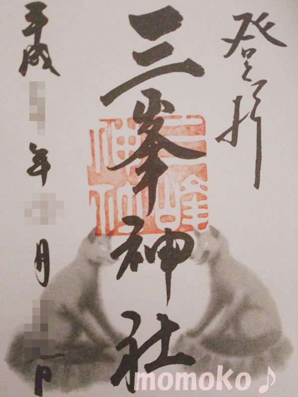 三峯神社の御朱印 書き置きタイプ