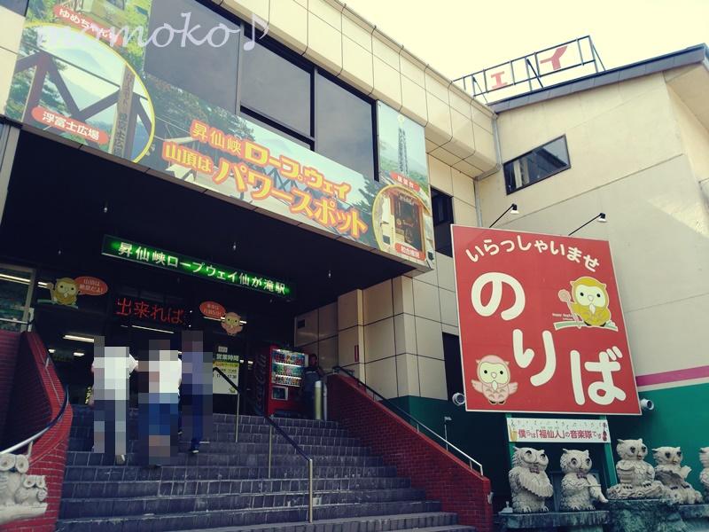 昇仙峡のロープウェイ乗り場