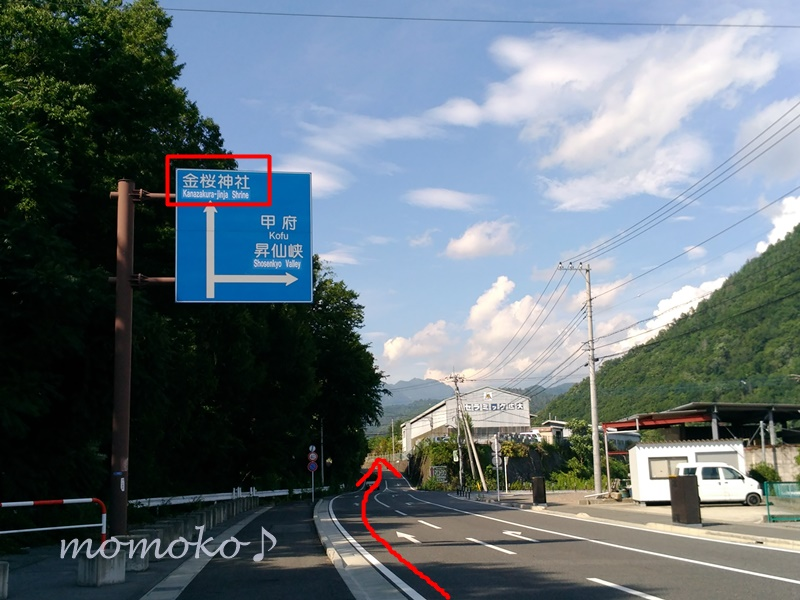 昇仙峡ルート敷島1